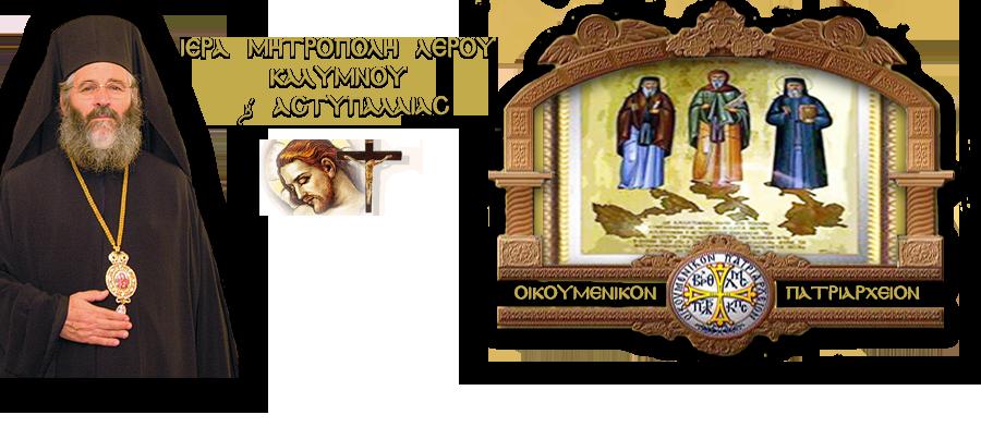 ΙΕΡΑ ΜΗΤΡΟΠΟΛΗ ΛΕΡΟΥ ΚΑΛΥΜΝΟΥ ΑΣΤΥΠΑΛΑΙΑΣ